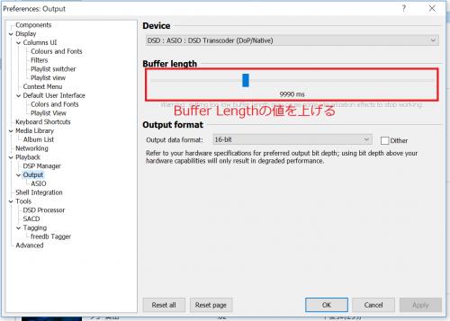 foobar2000のBuffer Length値をを上げる
