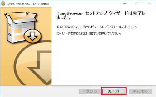 TuneBrowserのインストールを完了させます