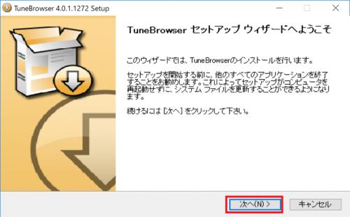 インストーラーをクリックするとTuneBrowserのセットアップウィザードが表示されます
